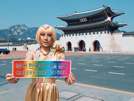 Why I Founded Seoul Drag Parade (and about 2021 Seoul Drag Parade)