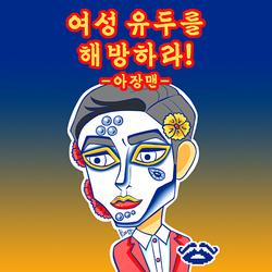 Drag King Azangman by Heezy Yang