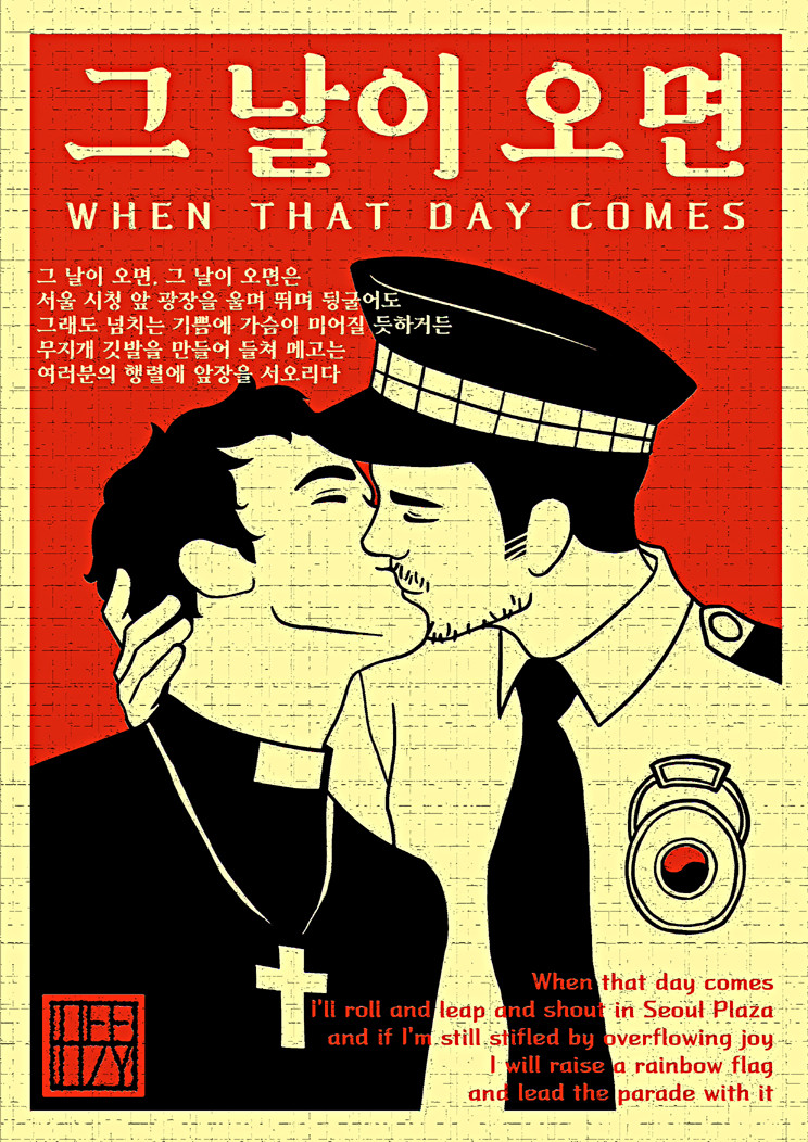 When That Day Comes by Korean Queer Artist Heezy Yang