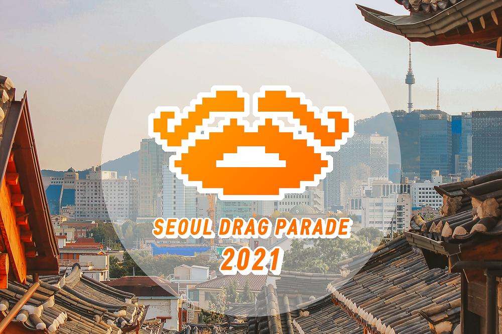2021 seoul drag parade