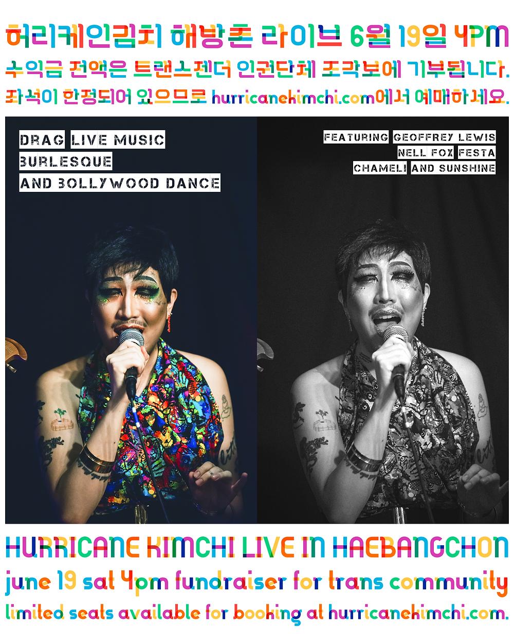 korean lgbtq queer artist activist drag queen hurricane kimchi aka heezy yang fundraiser show for transgender community organisation jogakbo 트랜스젠더 인권단체 조각보 기부금 마련을 위한 펀드레이저 한국인 퀴어 성소수자 아티스트 활동가 허리케인 김치 히지 양 공연