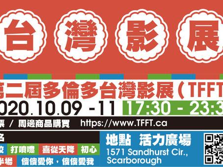第二屆多倫多台灣電影節將於10月9-11日晚間舉行