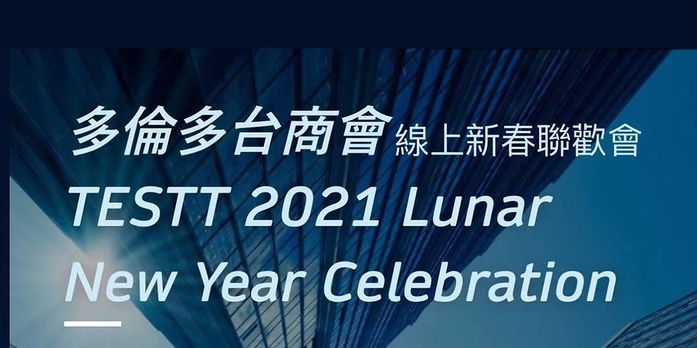 2021Concord Adex多倫多台商會聯歡會禮品包獲獎名單