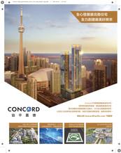 Concord Adex_Sponsorship_2019_8.5x11_TC_
