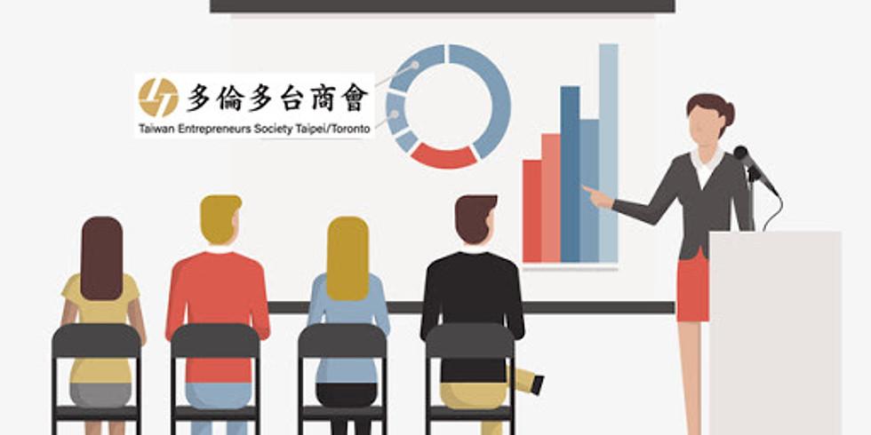 多倫多台商會2021年1月線上系列商務講座(文末有福利!!)