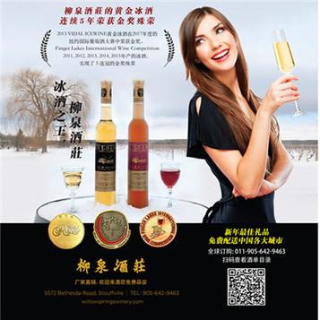 柳泉酒庄.jpg