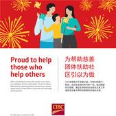 CIBC 2020 CNY.jpg