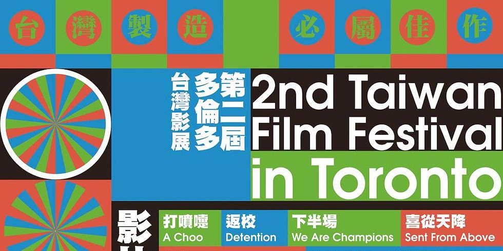 第二屆多倫多台灣影展