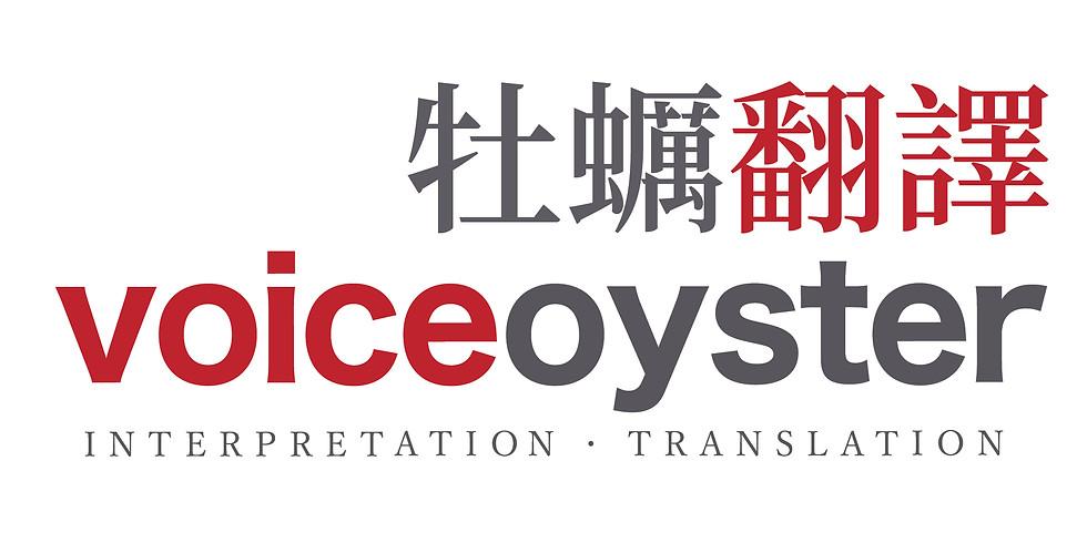多倫多台商會:翻譯品質如何在安省商業運作中起到重要作用
