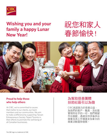 CNY Poster Taiwan Entrepreneurs Society
