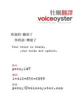 牡蠣翻譯廣告_A4.jpg