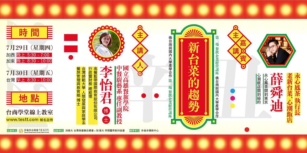 僑台商產學合作:台商學堂 (2)新台菜發展趨勢