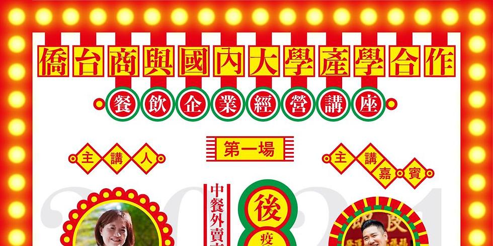 僑台商產學合作:台商學堂 (1)中餐外賣市場的發展趨勢