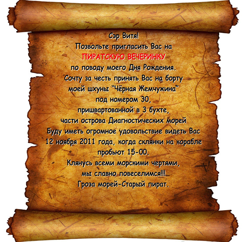 поздравления с днем рождения в пиратском стиле в стихах мужчине знаете