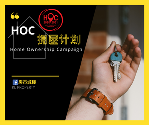 HOC-Home Ownership Campaign