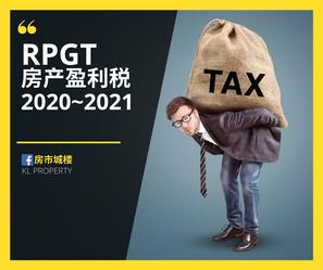 RPGT 房产盈利税 2020-2021