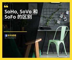 SoHo, SoVo和SoFo的区别