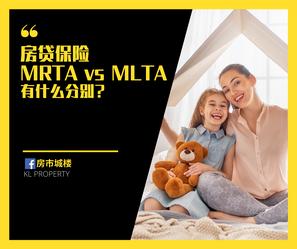 房贷保险 MRTA or MLTA