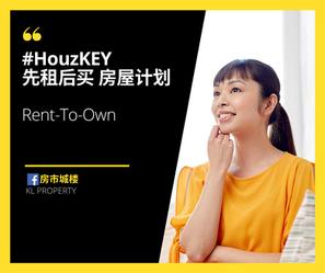 先租后买 HouzKEY