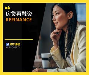 Refinance 房贷再融资