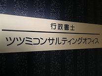福岡県春日市の行政書士事務所