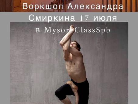 Воркшоп Александра Смиркина