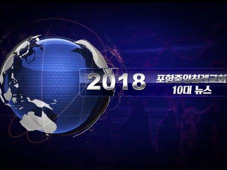 2018년 PJBC 10대 뉴스