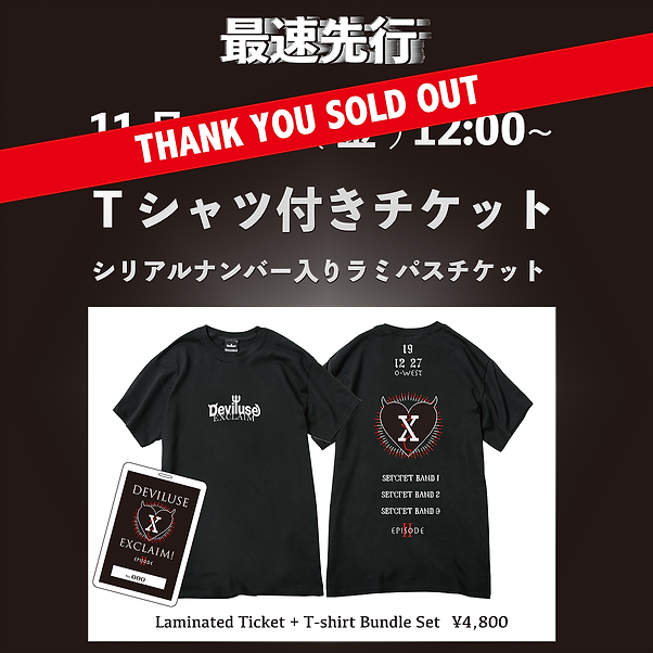 firstest soldout2.png