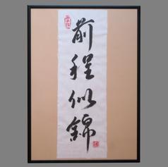 Successful Future – qian cheng si jin