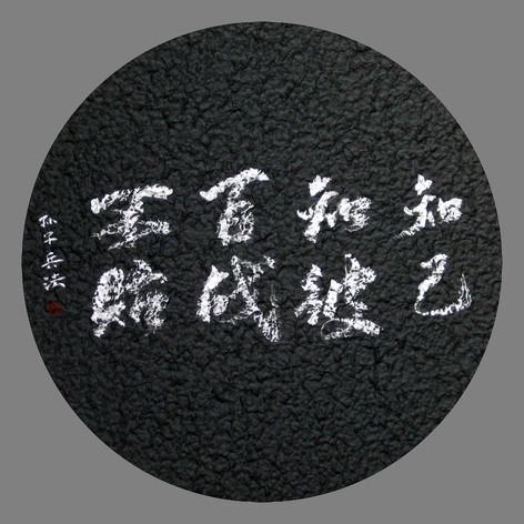 Sun Tzu - Success through Self-Awareness