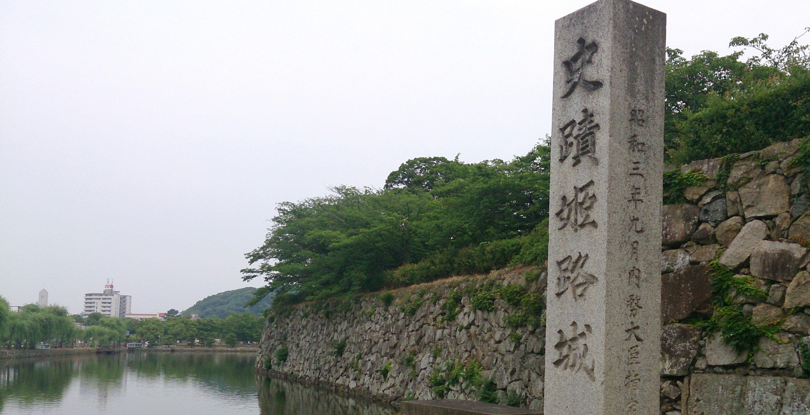 自転車 ツーリング 姫路
