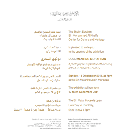 Muharraq-Invite.png