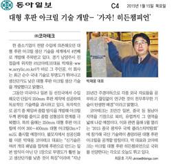 (주)코아테크_동아일보_CEO&_특집기사