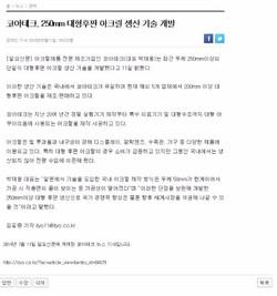 일요신문 2014년 7월 11일_edited