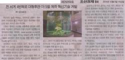 조선일보 기사 2014.13.03