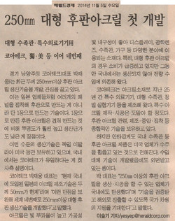 헤럴드 경제 2014.11.5