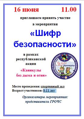 Анонс 16.06 ГРОЧС (1).png