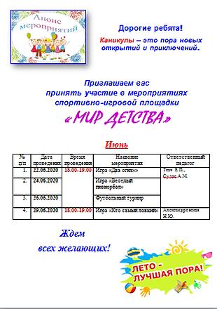 ИЮНЬ, спортивная площадка.png