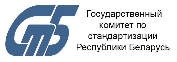 01-gosstandart.jpg