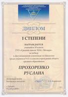 Прохоренко Руслана - Гродно.jpeg