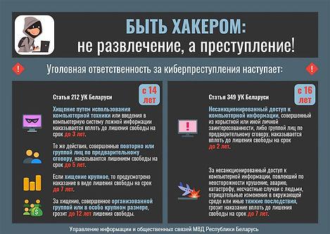 Быть хакером преступление.jpg