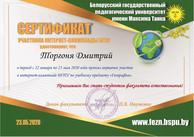 Торгоня Дмитрий.jpg