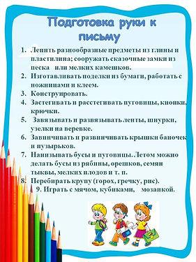 советы (2).jpg