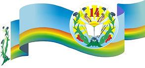 флаг школы.jpg