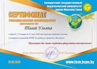 Тагай Ульяна.jpg