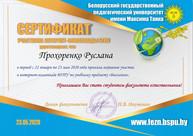 Прохоренко Руслана.jpg