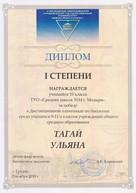 Тагай Ульяна - Гродно.jpeg