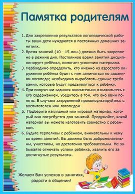 советы (3).jpg