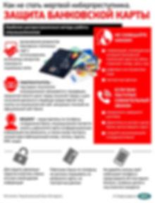 Защита банковской карты.jpg