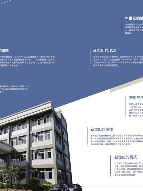 0303永寬_中文型錄_02.jpg